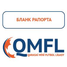 Бланк рапорта КМФЛ