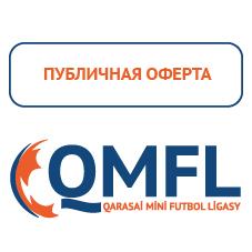 Публичная оферта КМФЛ