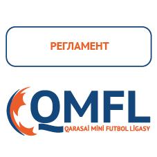 Регламент КМФЛ